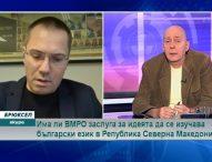 Има ли ВМРО заслуга за идеята да се изучава български език в Република Северна Македония?