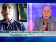 """Премълча ли България срещата на инициативата """"17 + 1""""?"""