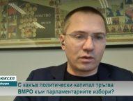 С какъв политически капитал тръгва ВМРО към парламентарните избори?
