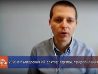 2020 в българския ИТ сектор: сделки, придобивания, инвестиции