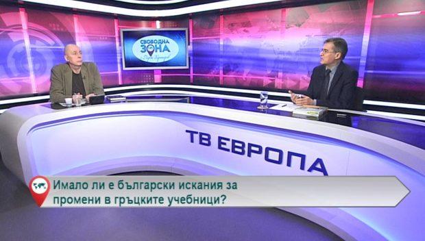 Имало ли е български искания за промени в гръцките учебници?