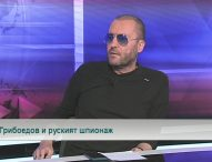Грибоедов и руският шпионаж