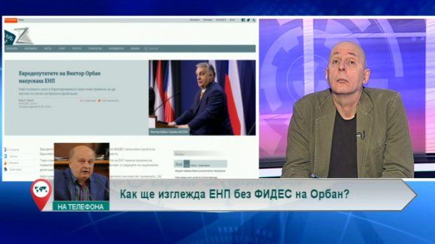 Как ще изглежда ЕНП без ФИДЕС на Орбан?