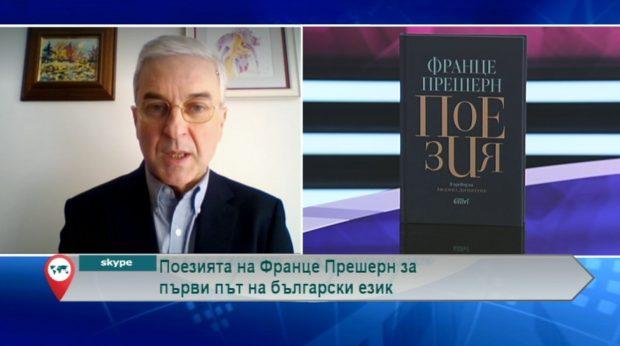 Поезията на Франце Прешерн за първи път на български език