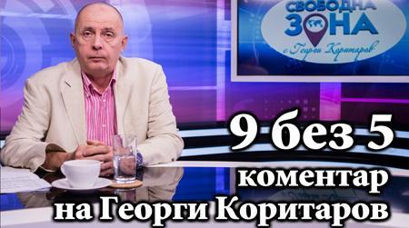 """9 без 5 """"Коментар на Георги Коритаров"""" 31.03.2021г."""