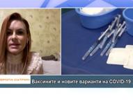 Д-р Бацелова: Очаква се през лятото да има одобрени ваксини срещу COVID-19 за децата от 12 до 18г.