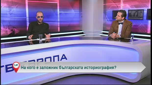 На кого е заложник българската историография?