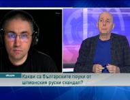 Какви са българските поуки от шпионския руски скандал?