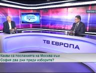 Какви са посланията на Москва към София два дни преди изборите?