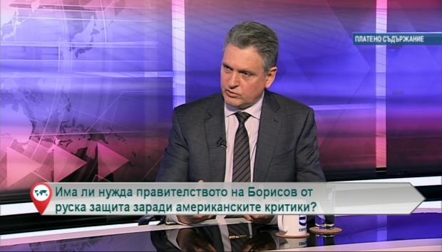 Има ли нужда правителството на Борисов от руска защита заради американските критики?