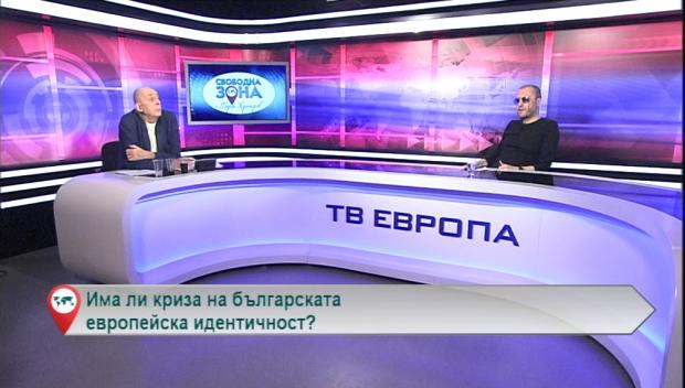 Има ли криза на българската европейска идентичност?