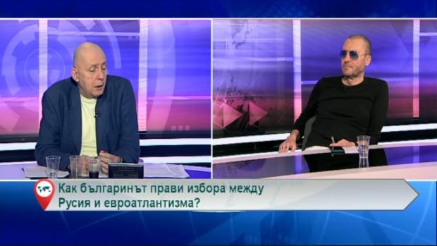Как българинът прави избора между Русия и евроатлантизма?