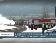 """Цистерна избухна в пламъци след катастрофа на АМ """"Тракия"""", един човек загина"""