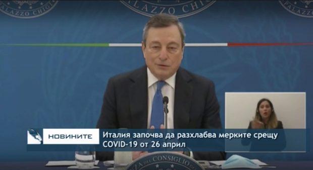 Италия започва да разхлабва мерките срещу COVID-19 от 26 април