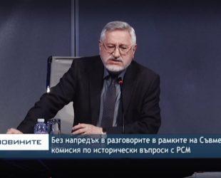 Без напредък в разговорите в рамките на Съвместната комисия по исторически въпроси с РСМ