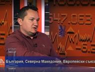 България, Северна Македония, Европейски съюз