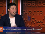 Идва ли нов икономически път за България?