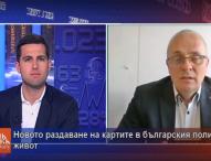 Новото раздаване на картите в българския политически живот