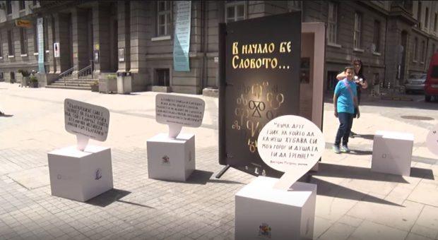 """Двуметрова книга и кубчета с цитати красят столичния площад """"Славейков"""""""