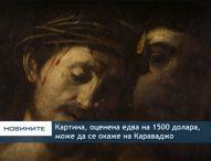 Картина, оценена едва на 1500 долара, може да се окаже на Караваджо