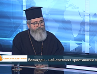 отец Ангелов: Пасха е всичко, смисълът на вярата ни