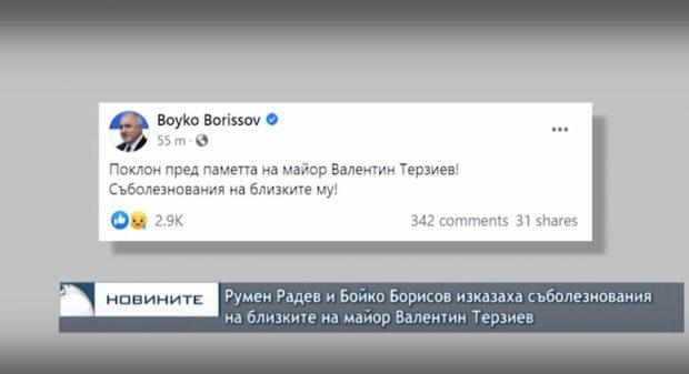Румен Радев и Бойко Борисов изказаха съболезнования на близките на майор Валентин Терзиев