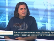 """Рок и народна музика в едно – Димитър Аргиров, който се завръща с концерт на група """"Епизод"""""""