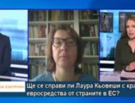 Ще се справи ли Лаура Кьовеши с корупцията и кражбата на евросредства в ЕС?