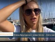 """Елена Брусарска с нова песен: """"Сега накъде"""""""