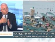 Доц. Драганов: Туристическият бранш иска зелен коридор за туристите от страните с по-голям брой ваксинирани на глава от населението