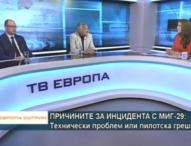 Военни експерти: Докато не се разбере, каква е причината за инцидента с МиГ-29, авиацията ни трябва да остане приземена