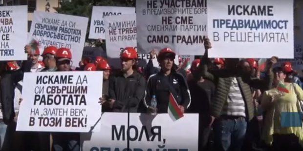 """Пореден протест на служители на """"Артекс"""""""