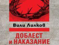 """""""Доблест и наказание"""" – Народният съд и ДС срещу спасителите на българските евреи"""