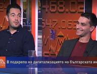 В подкрепа на дигитализацията на българската индустрия