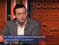 Как България и Северна Македония ще се разберат за ветото?