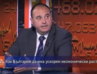 Как България да има ускорен икономически растеж?
