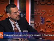 Какво липсва на капиталовия пазар в България?