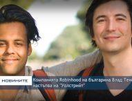 Компанията Robinhood на българина Влад Тенев настъпва на Уолстрийт