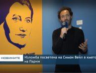 Изложба посветена на Симон Вейл в кметството на Париж