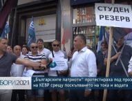 """""""Българските патриоти"""" протестираха под прозорците на КЕВР срещу поскъпването на тока и водата"""