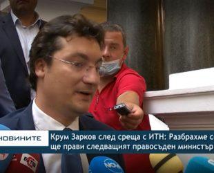 Крум Зарков след среща с ИТН: Разбрахме се какво ще прави следващият правосъден министър
