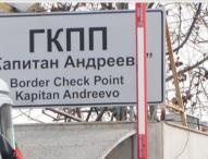 "Заловиха над 39 кг хероин на ГКПП ""Капитан Андреево"""