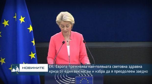 ЕК: Европа преживява най-голямата световна здравна криза от един век насам и избра да я преодолеем заедно