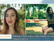 """Певицата Рия представя дебютния си сингъл """"Нашата мечта"""""""