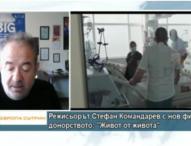 """Стефан Командарев за новия му филм за донорството """"Живот от живота"""""""