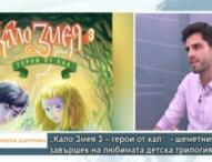 "Писателят Милен Хальов за шеметния завършек на любимата детска трилогия ""Кало Змея"""