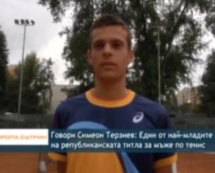 Говори Симеон Терзиев: Един от най-младите носители на републиканската титла за мъже по тенис