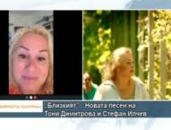 """Тони Димитрова за новия си дует със Стефан Илчев – """"Близкият"""""""