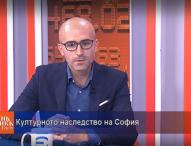 Културното наследство на София