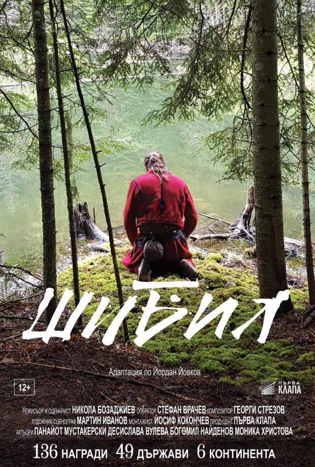 """""""Шибил"""" – нов кино поглед към класика Йордан Йовков с акцент върху хуманизма и духовността"""